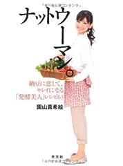 ナットウーマン。: 納豆でやせる、キレイになる「発酵美人」レシピ63