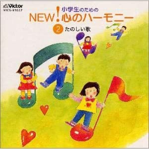 NEW!小学生のための心のハーモニー2  たのしい歌