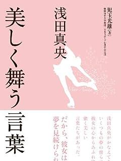 浅田真央に浮上した安藤美姫との「フェロモン合体 」大作戦 vol.2