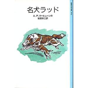 名犬ラッドの画像