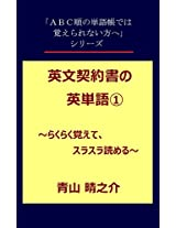 English Words in English Contract One: Remember Easy and Read Smoothly (ABC jun no tangocho deha oboerarenai kata he)