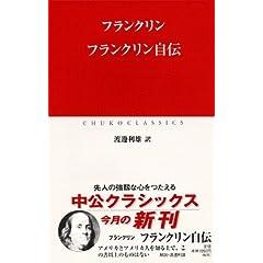 フランクリン自伝 (中公クラシックス) (新書)