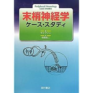末梢神経学ケース・スタディ