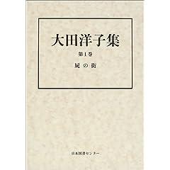 大田洋子集 全4巻