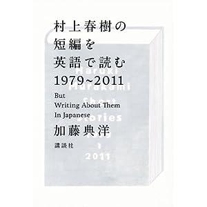 加藤典洋「村上春樹の短編を英語で読む1979~2011 」