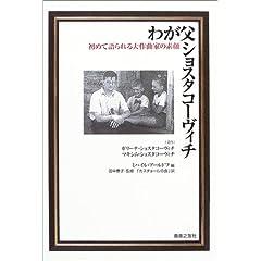『わが父ショスタコーヴィチ 初めて語られる大作曲家の素顔』音楽之友社の商品写真