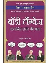 Body Language - Pehchane Sharir Ki Bhasha (The Definitive Book of Body Language) (Hindi)