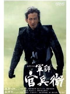 ジャニーズ内戦国絵巻 岡田官兵衛の「キムタク潰し」秘策