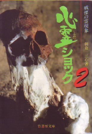 心霊ショック〈2〉戦慄の霊現象 (竹書房文庫)