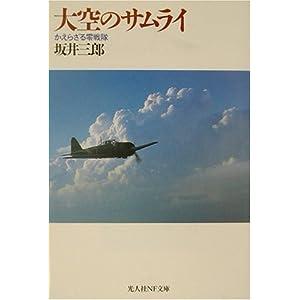 大空のサムライ―かえらざる零戦隊 (光人社NF文庫)