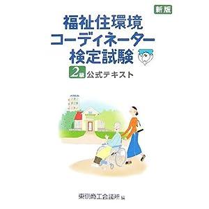 福祉住環境コーディネーター検定試験2級公式テキスト