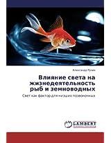 Vliyanie sveta na zhiznedeyatel'nost' ryb i zemnovodnykh: Svet kak faktor dlya nizshikh pozvonochnykh