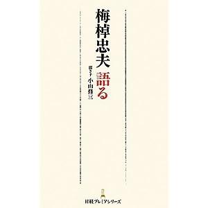 梅棹忠夫 語る (日経プレミアシリーズ)