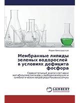 Membrannye Lipidy Zelenykh Vodorosley V Usloviyakh Defitsita Fosfora
