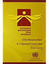 Universal Declaration of Human Rights: (Booklet, Set of 100 Copies) (Russian Language)