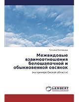 Mezhvidovye vzaimootnosheniya beloshapochnoy  i obyknovennoy ovsyanok: (na primere Omskoy oblasti)