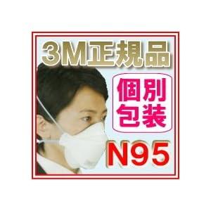 DS2マスク相当品 3M製 9210 N95/1箱20枚入 防護マスク(防塵・防じん) +アズワン医療用N95排気弁付きマスク