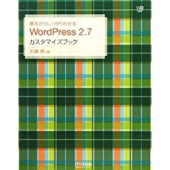��{���炵������킩�� WordPress 2.7 �J�X�^�}�C�Y�u�b�N (Web Designing BOOKS)