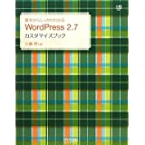 { WordPress 2.7 JX^}CYubN (Web Designing BOOKS) 