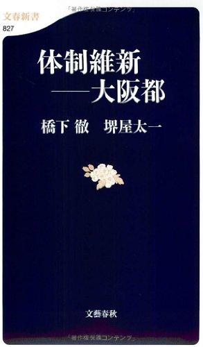 体制維新——大阪都 (文春新書)