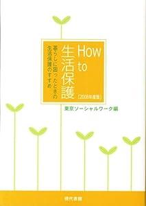 How to 生活保護―暮らしに困ったときの生活保護のすすめ〈2008年度版〉