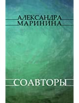 Соавторы (Soavtory): (Russian edition)