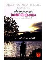 GK Materude Pranayakalam