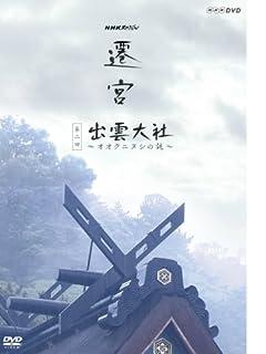 2000年の時を経た記録的慶事!皇室と出雲大社の婚姻で日本は大躍進!!