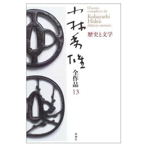 小林秀雄全作品〈13〉歴史と文学