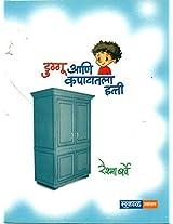 Duggu Ani Kapatatala Hatti (Marathi)