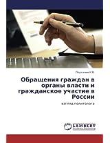 Obrashcheniya Grazhdan V Organy Vlasti I Grazhdanskoe Uchastie V Rossii