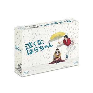 『「泣くな、はらちゃん」Blu-ray BOX』