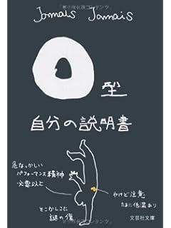 O型が一番長生きする!「日本人の血液型と寿命」驚愕データ