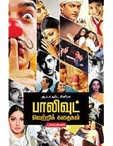 Super Hit Cinema: Bollywood Vetri Kadhaikal