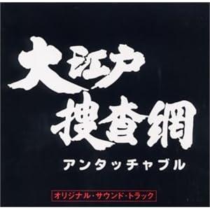 : 大江戸捜査網 オリジナル・サウンドトラック