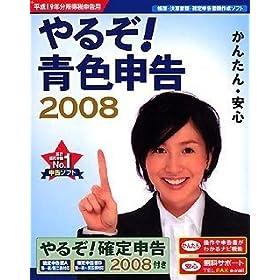 やるぞ!青色申告2008