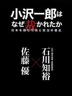 小沢元秘書・石川 酒豪妻の援護射撃