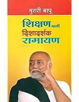 Shikshan Margi Dishadarshak Ramayan