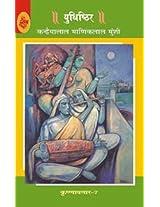 Krishnavtar V - 7 Yudhishthir: Yudhishthir - Vol. 7