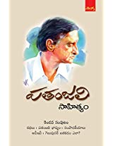 Patanjali Sahityami-2:  -2