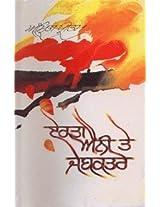 Ekta Eni Te Jebkatre (3 Novels)