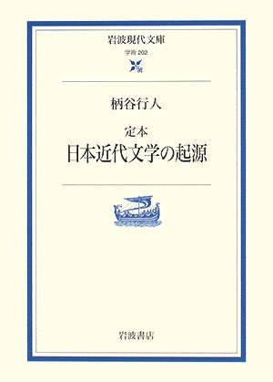定本 日本近代文学の起源 (岩波現代文庫)