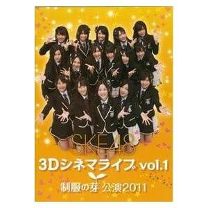 SKE48 3Dシネマライブ vol.1 「制服の芽」公演2011の画像