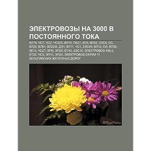 【クリックでお店のこの商品のページへ】Elektrovozy Na 3000 V Postoyannogo Toka: Vl19, Chs7, Chs2, Chs200, Vl10, Pb21, Vl8, Vl82, 2es6, SS, Vl23, Vl61, Vl22m, De1, Vl11, Chs1, 2es4k: Istochnik Wikipedia: 洋書