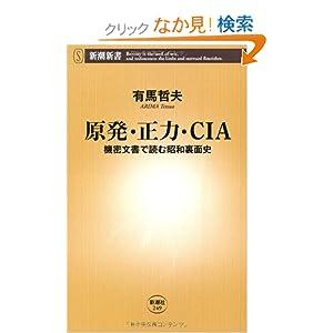 原発・正力・CIA―機密文書で読む昭和裏面史 (新潮新書) [新書]