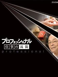 それって本当に常識なの!?高級寿司店の「不思議なマナー」大検証 vol.02