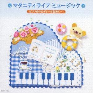 マタニティライフ ミュージック(1)ピアノのメロディーを集めて・・・・
