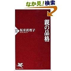 親の品格 (PHP新書 495)