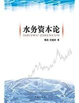 Shui Wu Zi Ben Lun - Xuelin