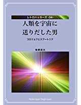 Jinruiwo Uchuuni Okuridashita Otoko: Kororyohuto Supuutoniku (Retorohakkaazu)